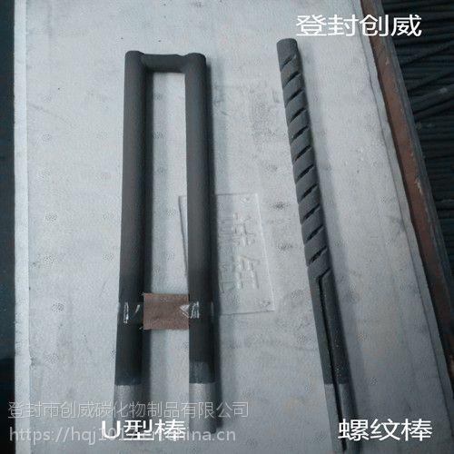 登封创威厂价直销各种规格的U型硅碳棒14/230/140/50欢迎 订购