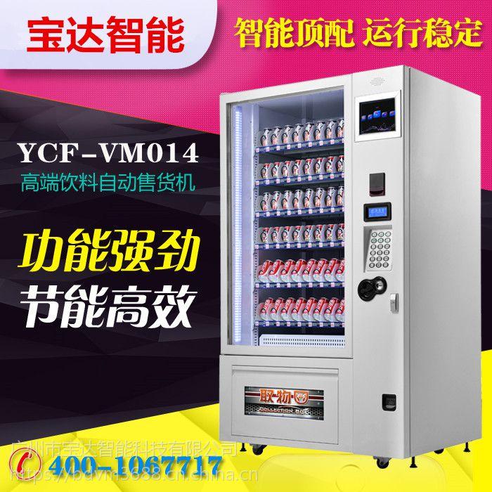 湛江生鲜自动售卖机 宝达饮料零食自动售货机 24小时无人售货机