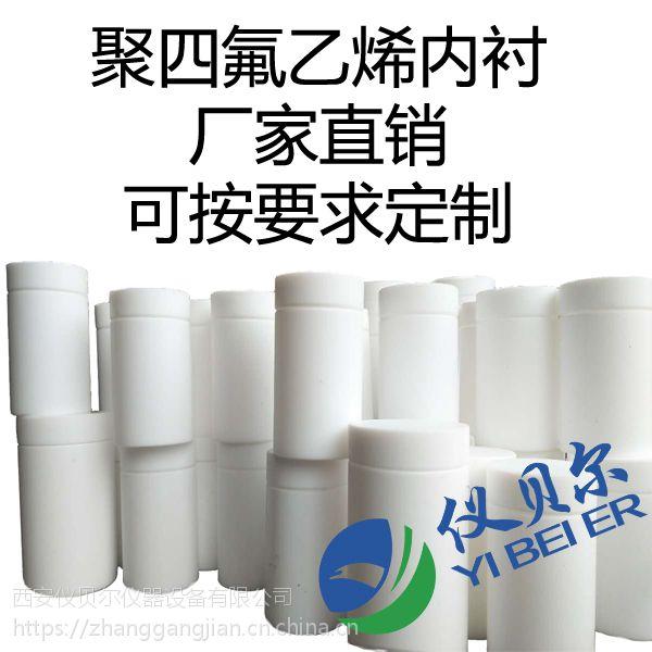 高温高压水热反应釜,高压消解罐,西安仪贝尔,水热釜KH-100ml