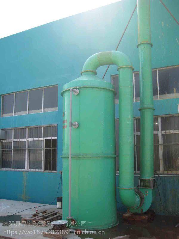 玻璃钢酸雾气体净化塔、空气净化塔