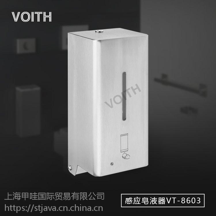 智能感应泡沫洗手液 酒店给皂液机 深圳福伊特voith VT-8805不锈钢皂液器 皂液机