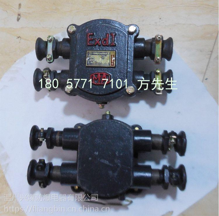 BHD2-25/380-4T矿用隔爆型低压电缆接线盒