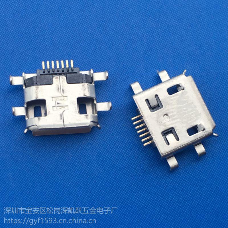 Micro沉板母座 7PIN-B型沉板0.8mm四脚插板DIP 有卷边SMT 雾锡