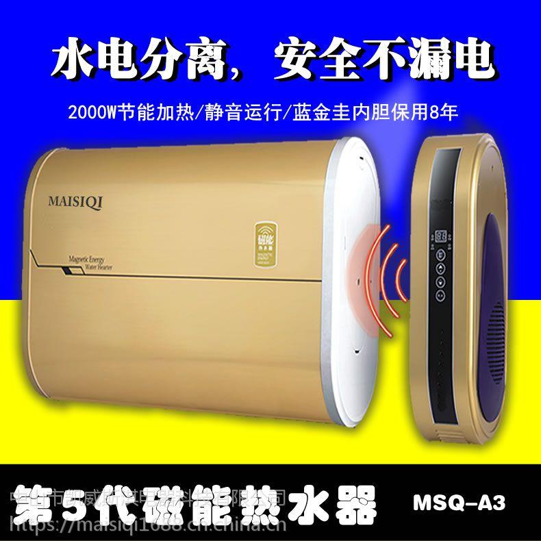 麦斯淇 磁能热水器 水电分离 型号MSQ-A3 容量50升60升