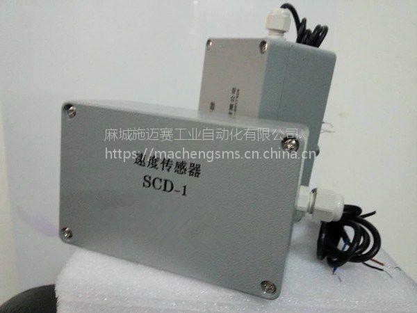 SCD-02断链检测开关