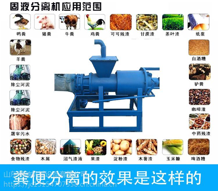 产量高的粪便脱水机 实惠耐用污粪脱水机