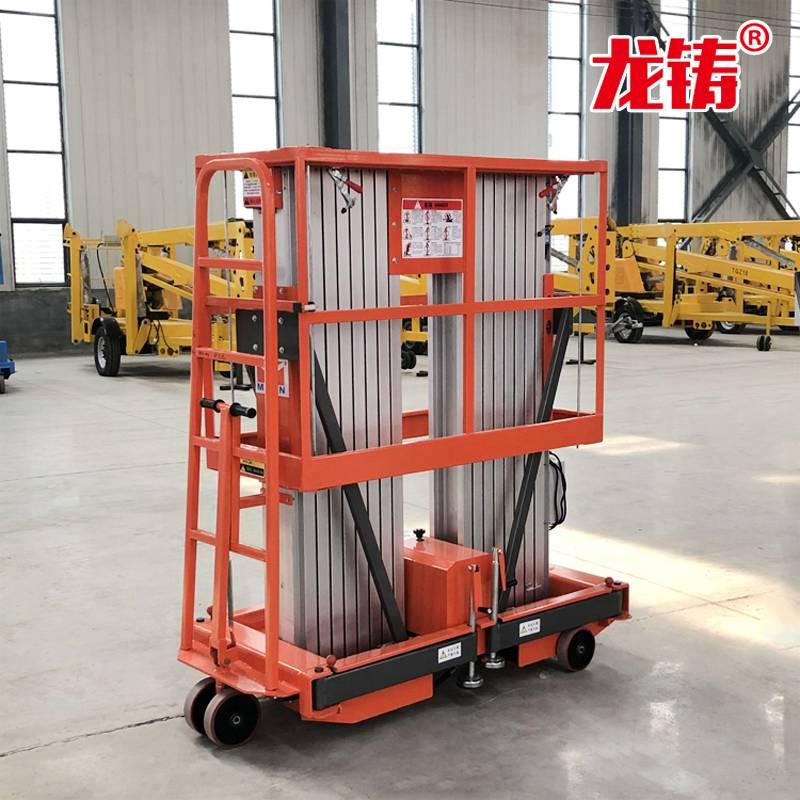 厂家现货直销6米8米10米12米200公斤双柱铝合金升降平台 电动升降机