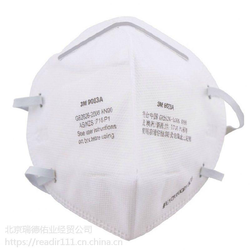 北京3M防雾霾口罩批发9003A 医用防护 防尘口罩正品总代理