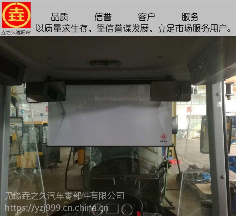 起重机驾驶室摇臂式遮阳帘挖机窗帘工程机械遮光卷帘产品定制厂家