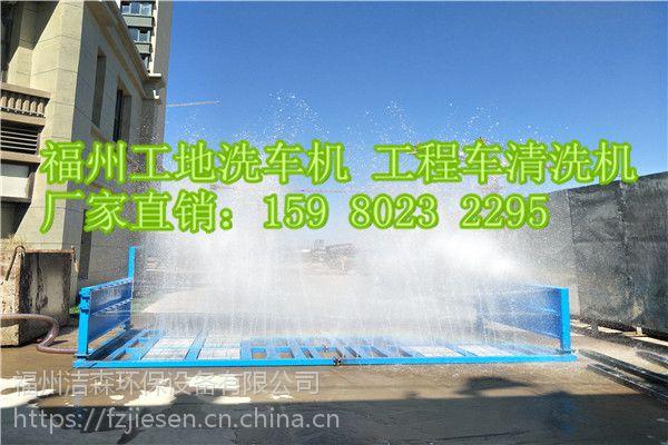 厦门工地平板式自动洗车机,厦门工程全自动洗车台福州厂家直销