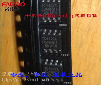 广东销售TC4427AEOA713正品PIC芯片