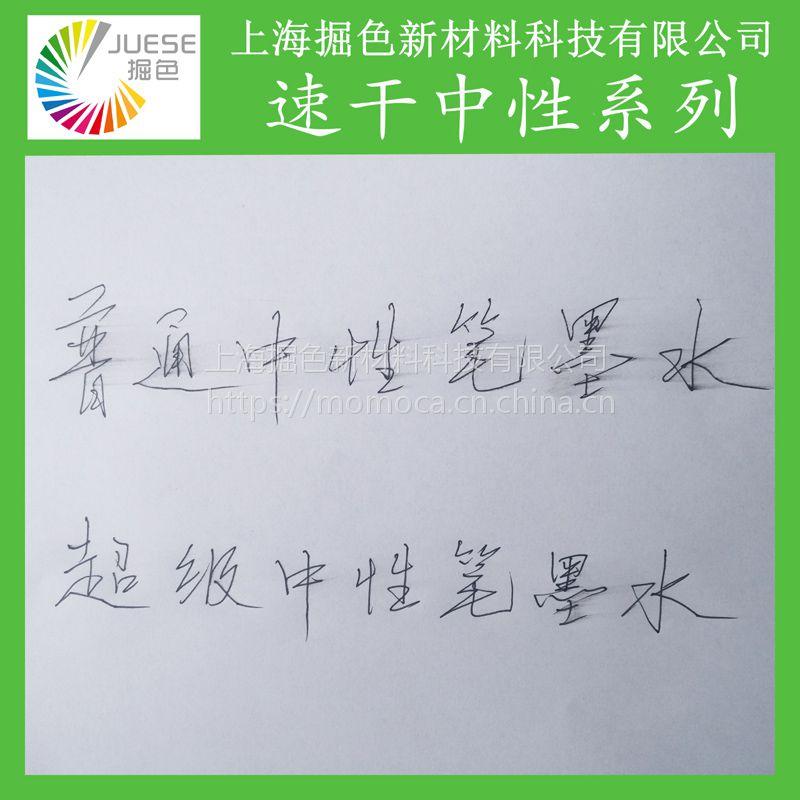 黑色超细中性笔墨水 颜料型色泽明亮 出墨流畅 即写即干