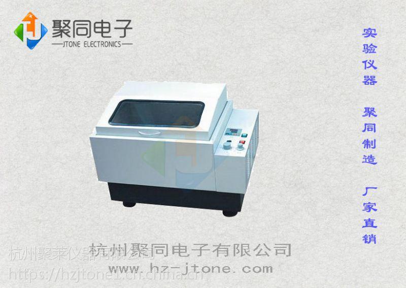 聚同气浴恒温振荡器THZ-92A振荡频率0-320rpm