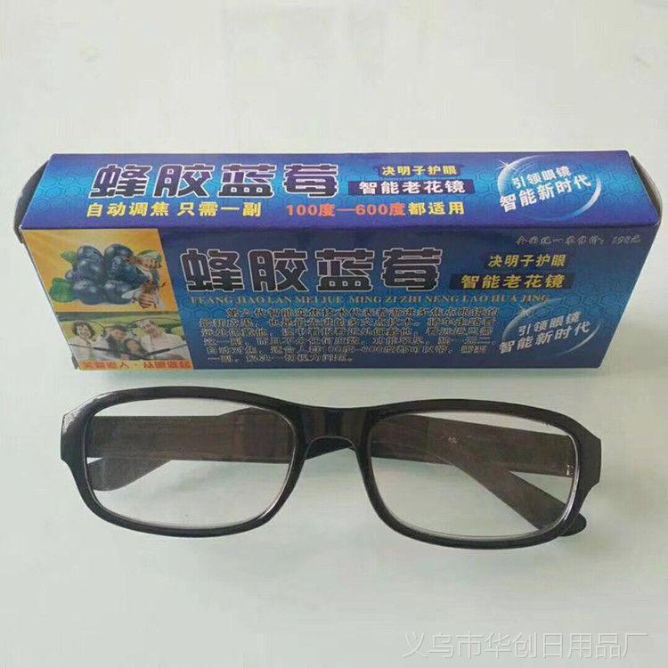 蜂胶蓝莓智能调焦眼镜 全自动调焦眼镜会销礼品眼镜新款眼镜