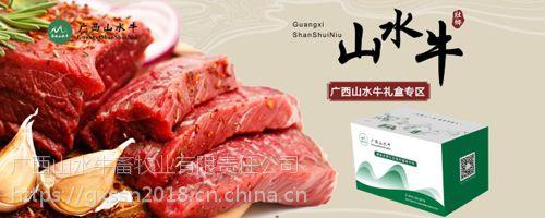 广西山水牛肉牛养殖场专业屠宰产业链雪花牛肉牛排牛柳全国价格销售