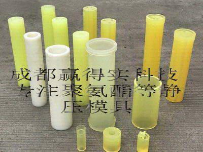 聚氨酯等静压模具取代传统等静压橡胶模具和等静压钢模