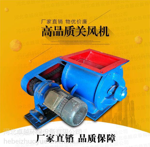 星型卸灰阀卸料器关风机卸料器系统型号齐全价格优惠