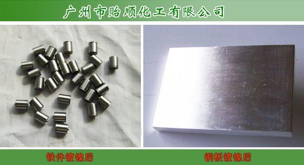 贻顺牌Q/YS.602-2 低温化学镀镍水(铜、铅、铁底材)镀层光亮而完整