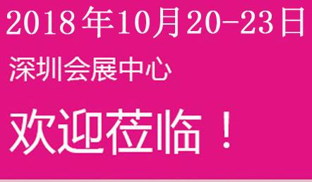 2018中国(深圳)国际礼品工艺品钟表及家庭用品展览会