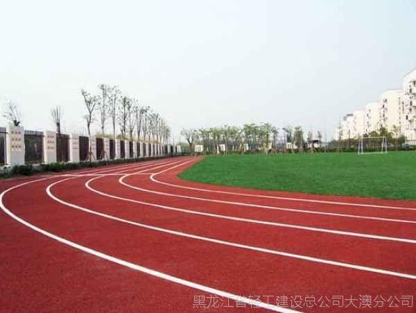 黑龙江塑胶跑道