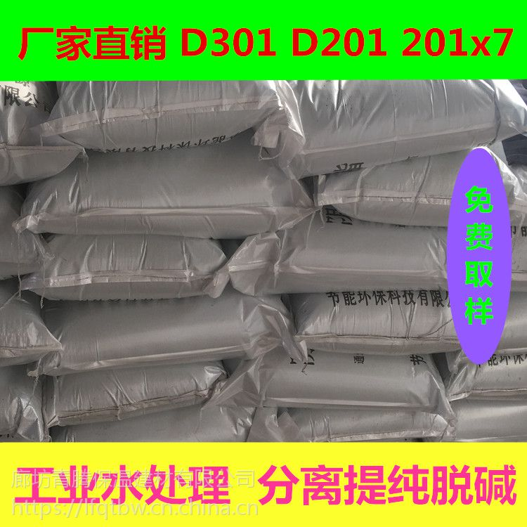 销售D301软化水阴离子交换树脂规格型号 青腾阴离子交换树脂D301厂价