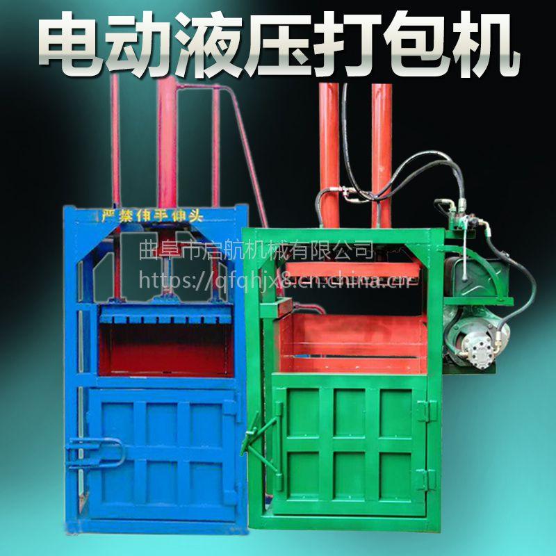华阴县立式纱网压缩打包机 启航废旧纸壳压包机 塑料薄膜打捆机厂家
