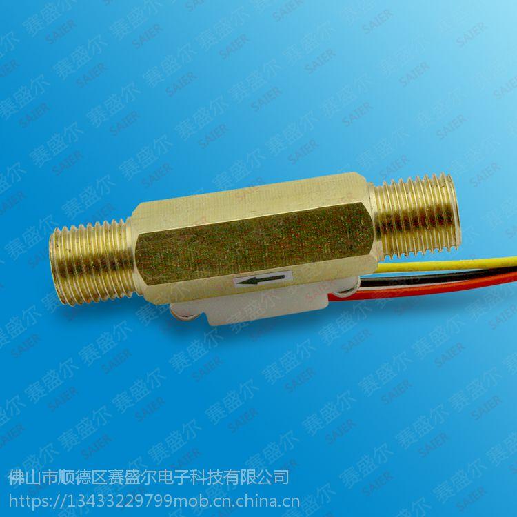 SAIER/赛盛尔直销霍尔式水流量传感器 黄铜流量传感器
