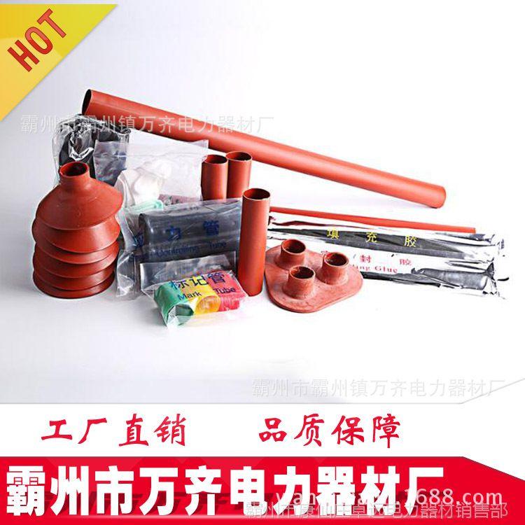 热缩式电缆终端接头JSY-10/1.6电缆附件高压电缆终端头