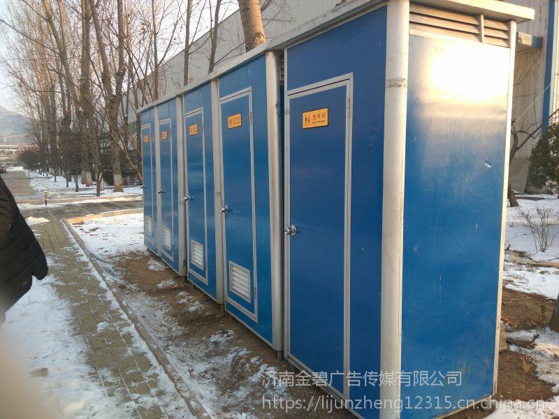 錱錱临邑德州高青潍坊出租销售移动厕所2000
