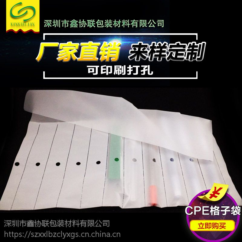 深圳市横岗眼镜包装PE平口袋、PE笔袋、PE连体袋各种包装袋