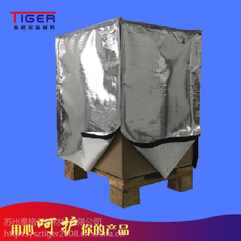加厚铝膜托盘隔热罩 气泡铝箔复合方底袋