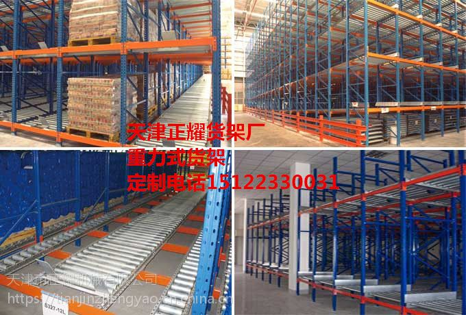 重力式货架规格 锟道式货架 生产厂家一年保修