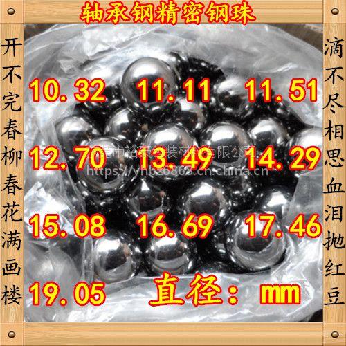 碳钢承钢珠精密钢球10mm 11 12 13 14 15 16 17 18 19 20mm量大包邮