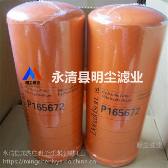 P779521唐纳森滤芯厂家加工替代品牌滤芯