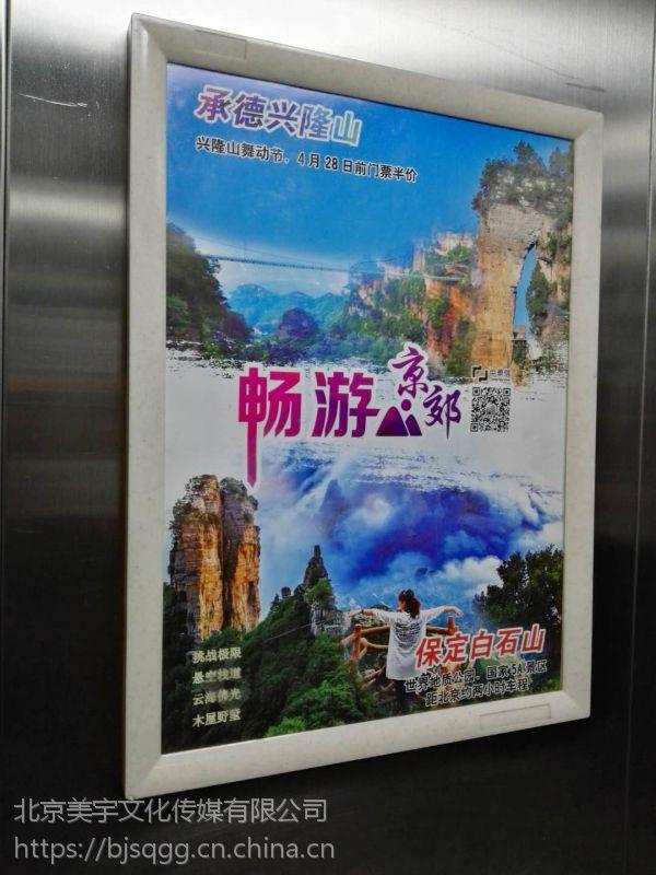 专业投放北京电梯广告执行电话