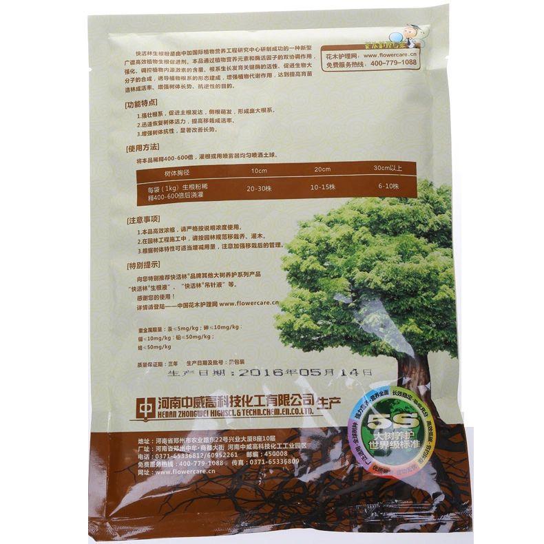 快活林生根粉 萘乙酸树木移栽快速生根 中威厂家直销