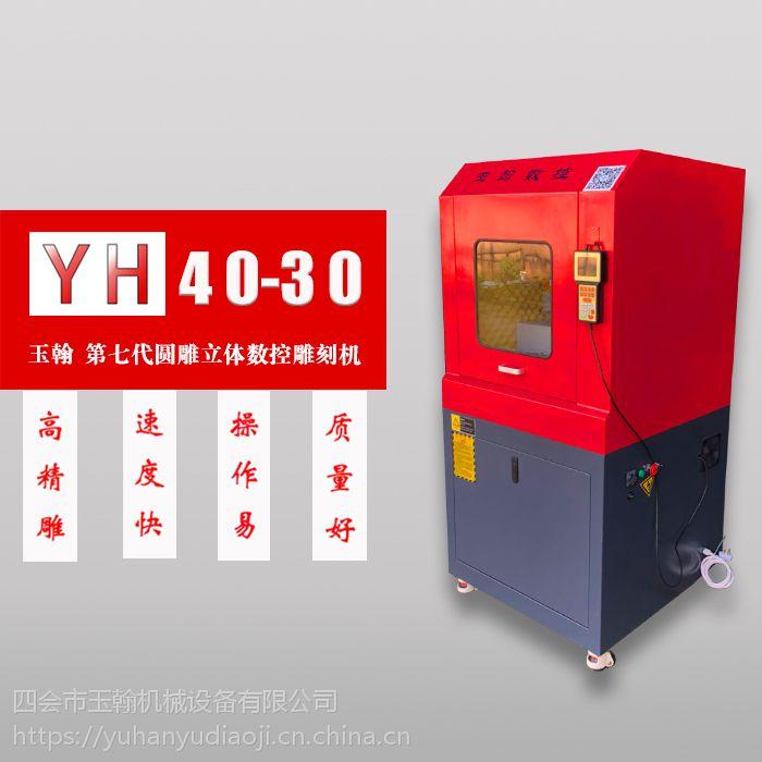 玉翰玉雕机YH40-30 智能红外线切割 加工玉石,金属,套餐,玻璃等物品