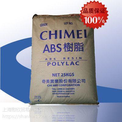 ABS台湾奇美(中国总代理商)