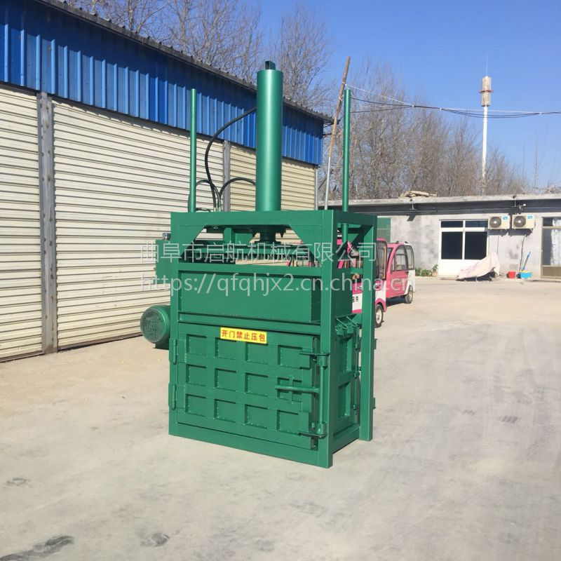 易拉罐压缩打包机 多功能启航10吨小型废纸打包机 立式液压铁屑压块机