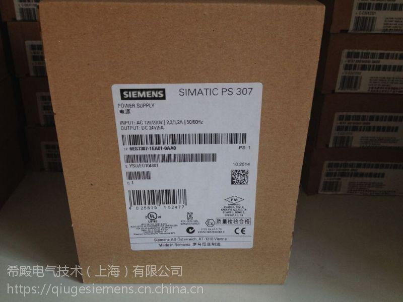 西门子电源模块6ES7307-1BA00-0AA0升级6ES7307-1BA01-0AA0