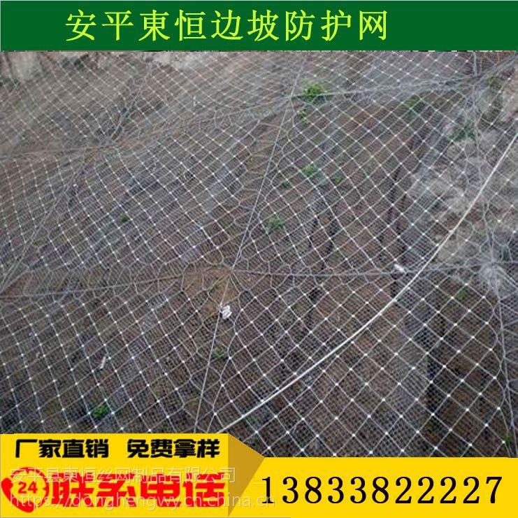 主动边坡防护网@安平绞索网 東恒缆索网 环形网 SR250柔性防护网
