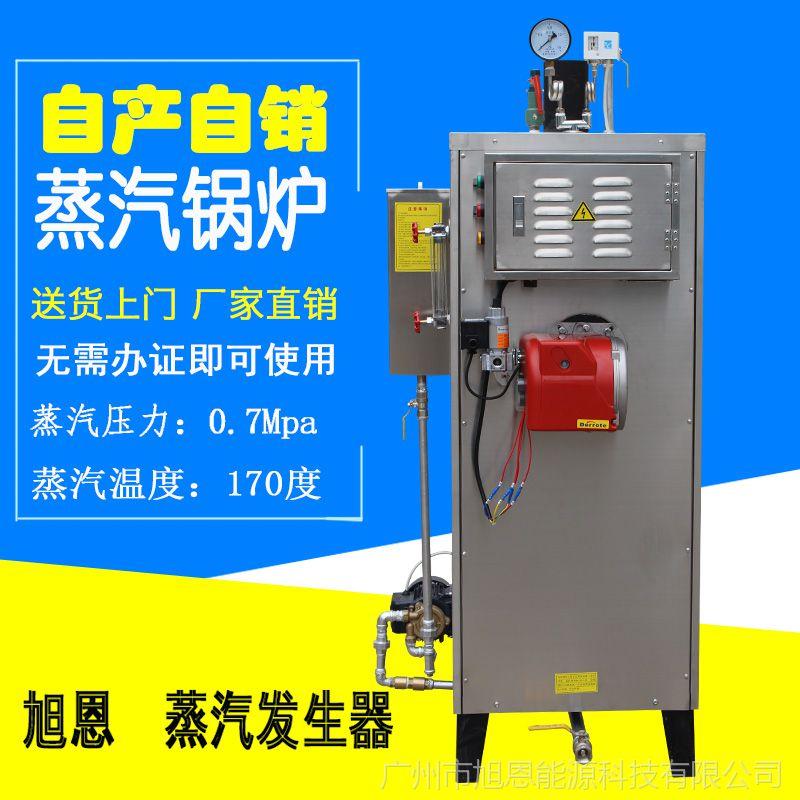 旭恩全自动燃气蒸汽发生器60kg蒸发量全自动售后全国