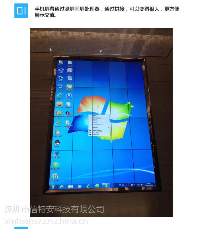 信特安画面安卓手机手机竖屏旋转器90度智串苹果改机图片