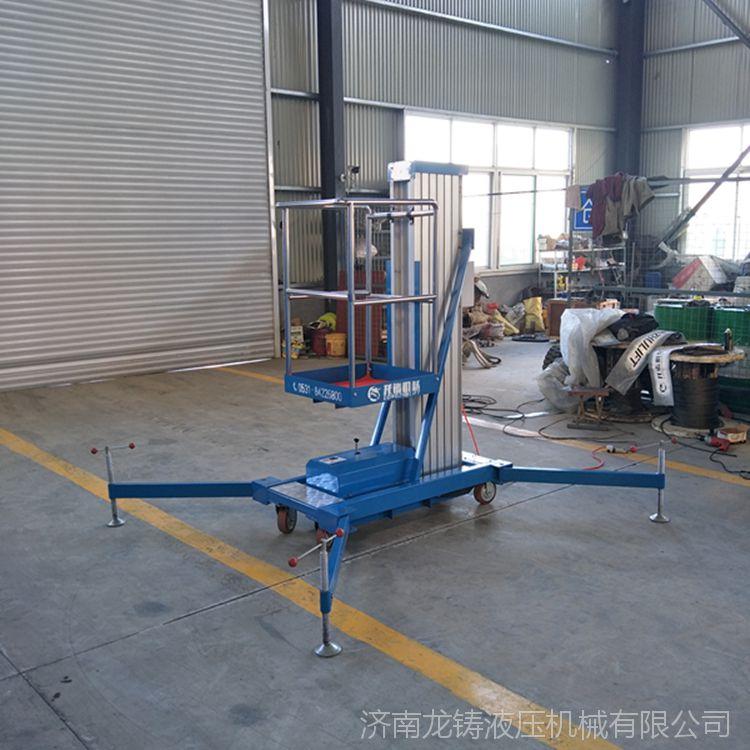 现货直销8米单栀柱电动液压升降平台 可移动式铝合金登高作业梯