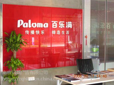 南京形象墙制作-南京背景墙制作-南京企业文化墙制作