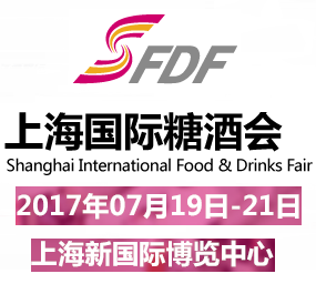 上海国际糖酒会