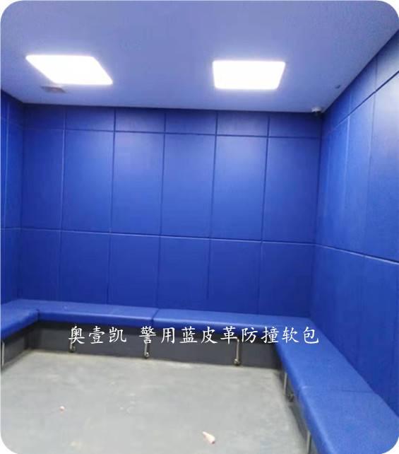丰都县公安局办案场所防火吸音防撞软包材料--警蓝色皮革