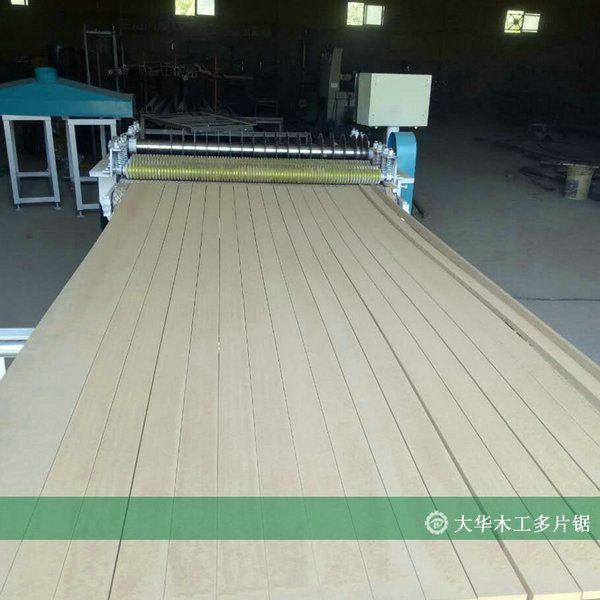 精密开料锯和板材多片锯比较山东大华木工机械13385403287