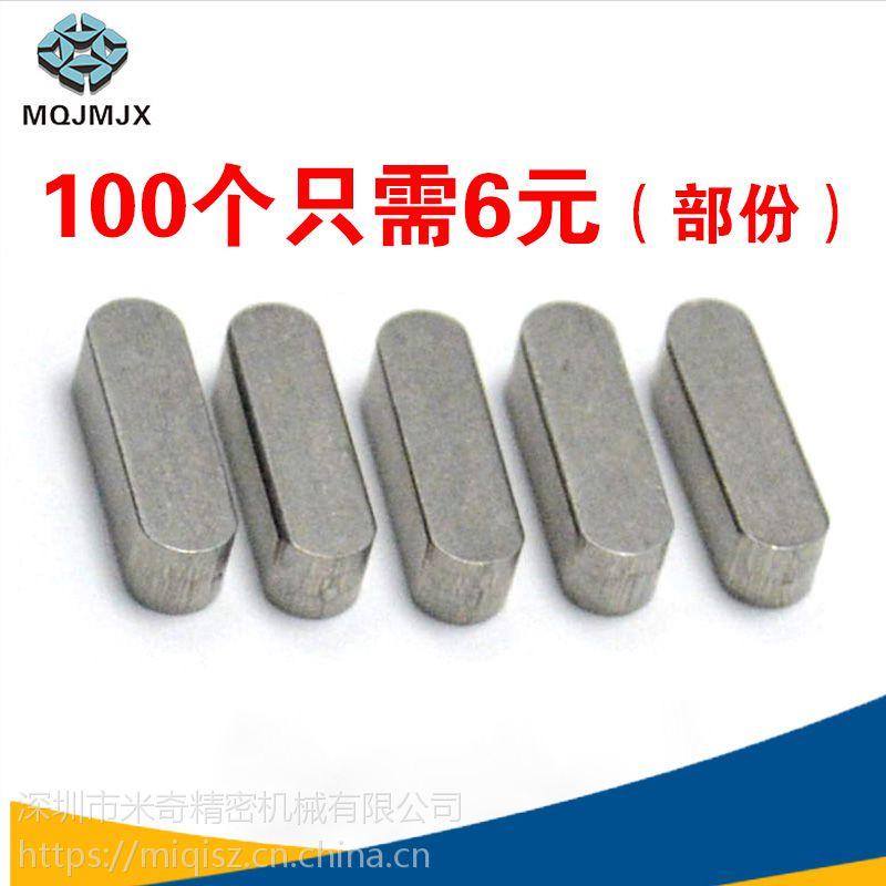 米奇精密GB1096a型45钢圆角平键销方键销轴键销宽3X3X10~8X7X55