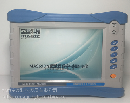 MA969D车载地面数字电视路测仪